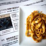 淡路麺業講習会
