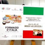 【FORMAGGI D'ITALIA】