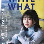 ワインと食のライフスタイルマガジンWINE WHAT 3月号にソムリエール藤本智